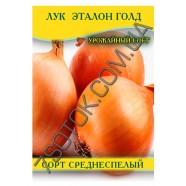 Семена лука Эталон Голд инкрустированный, 0,5кг
