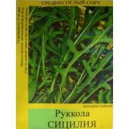 Семена рукколы Сицилия, 0,5кг