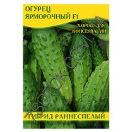 Семена огурца Ярмарочный F1, 0,5кг