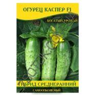 Семена огурца Каспер F1, самоопыляемые, 100г