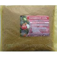 Калийная соль (хлористый калий), удобрение калийное, 1кг.