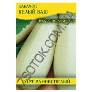 Семена кабачка Белый Баш, 100 г