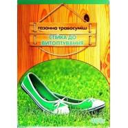 """Семена травы для засева газонов """"Стойкая к вытаптыванию"""", 400г"""