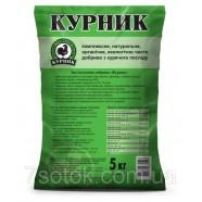 """Органічне добриво """"Курник"""" гранульований (курячий послід), 5 кг"""