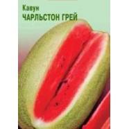 Семена арбуза Чарльстон Грей, 0,5кг