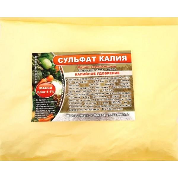 Сульфат калію (калій сірчанокислий), фасування 0,5кг.