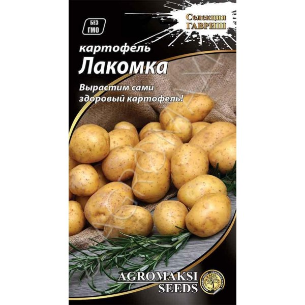 Насіння картоплі Лакомка, 0,01 г