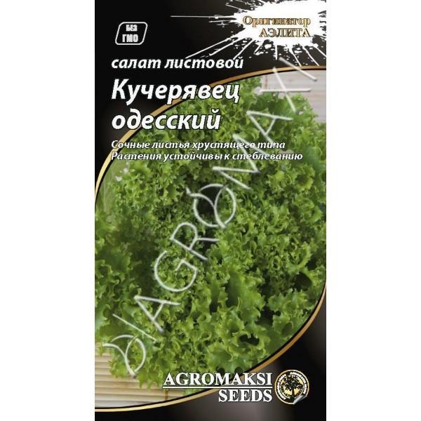 Семена салата Кучерявец Одесский, 10 г
