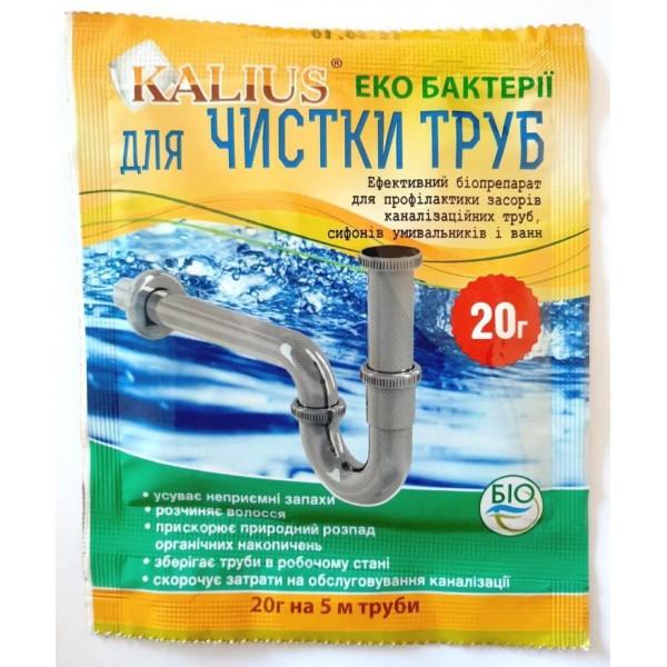 Біопрепарат KALIUS (КАЛІУС) для прочищення труб, 20 г
