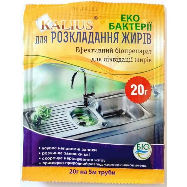 Біопрепарат KALIUS (КАЛІУС) для розкладання жирів, 20 г