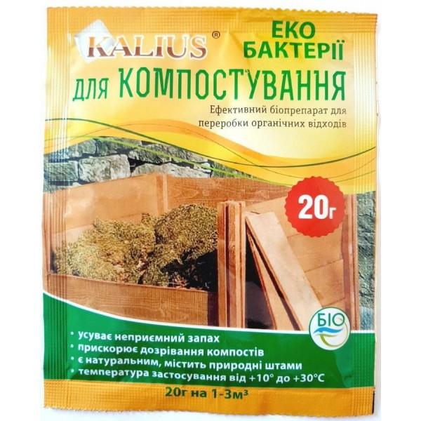 Біопрепарат KALIUS (КАЛІУС) для компосту, 20 г