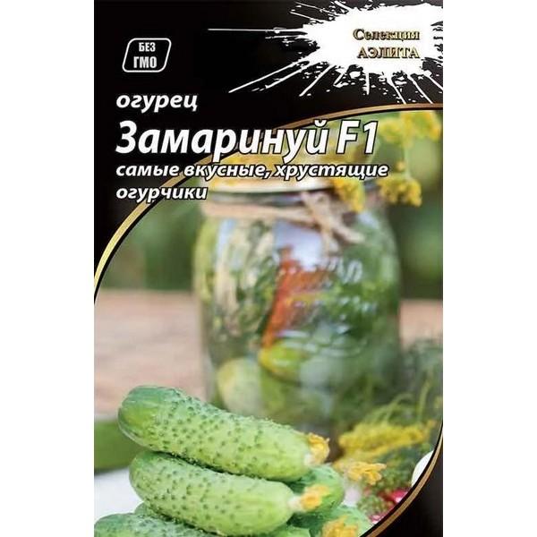 Насіння огірка партенокарпічний Замаринуй F1, 0,25 г
