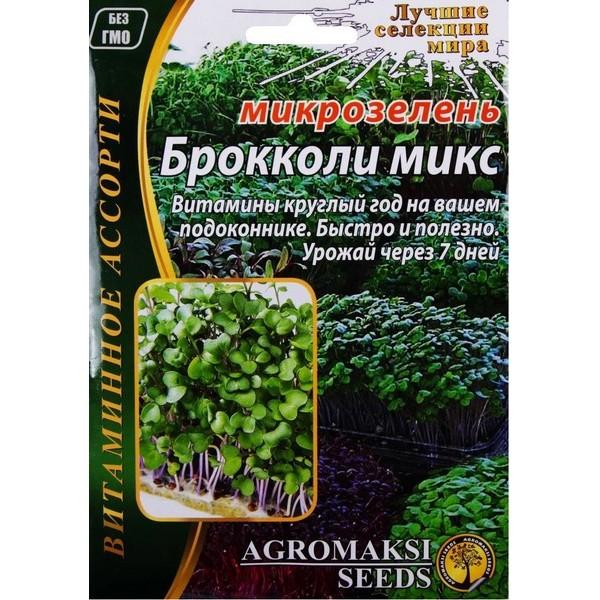 Насіння мікрозелень брокколі мікс, 10г