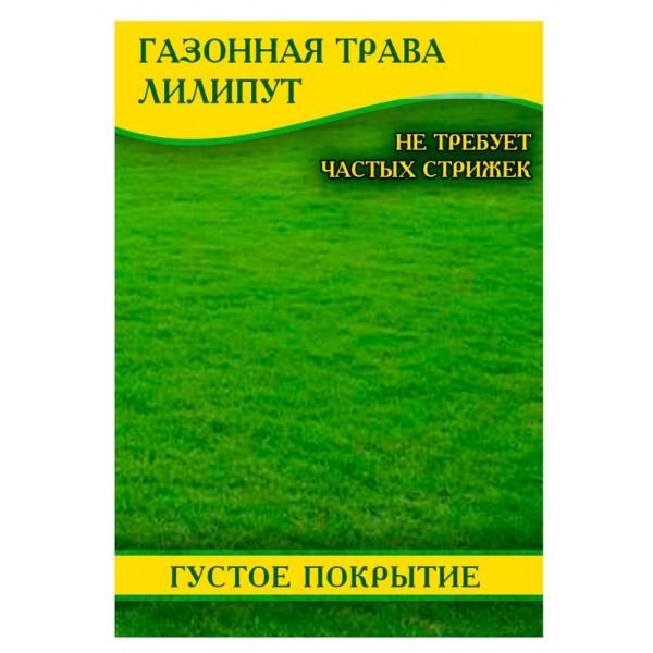 Семена газонной травы Лилипут, 1 кг