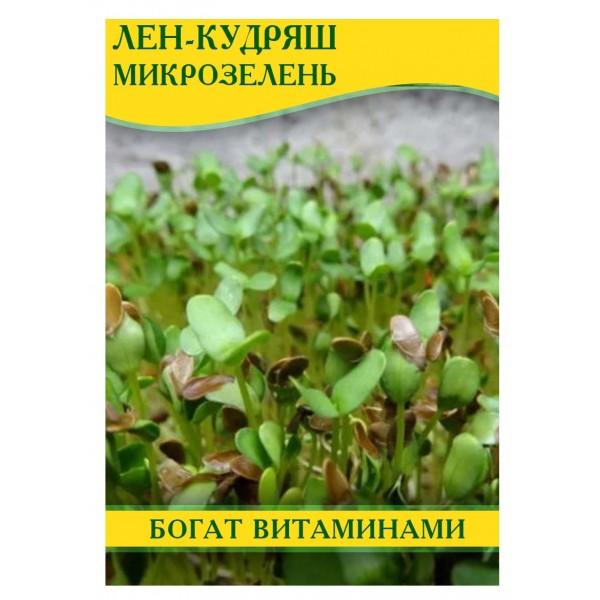 Насіння Льон-кудряш, мікрозелень, 100гр.