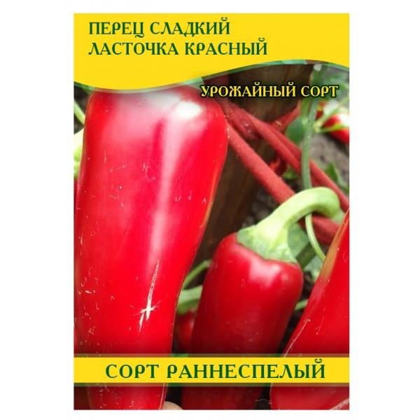 Семена перца сладкий Ласточка красный, 100г