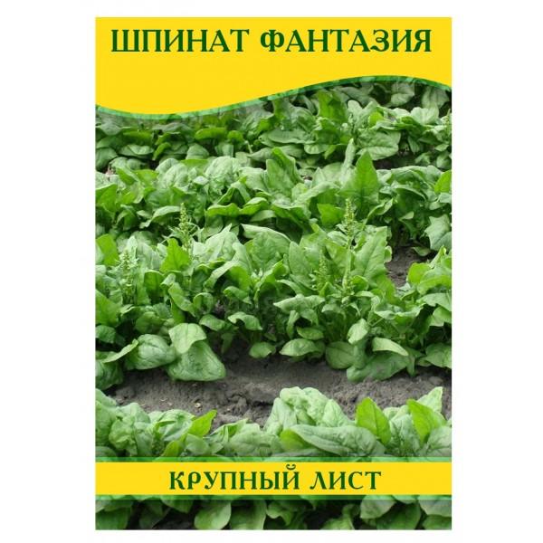 Семена шпината Фантазия, 0,5кг