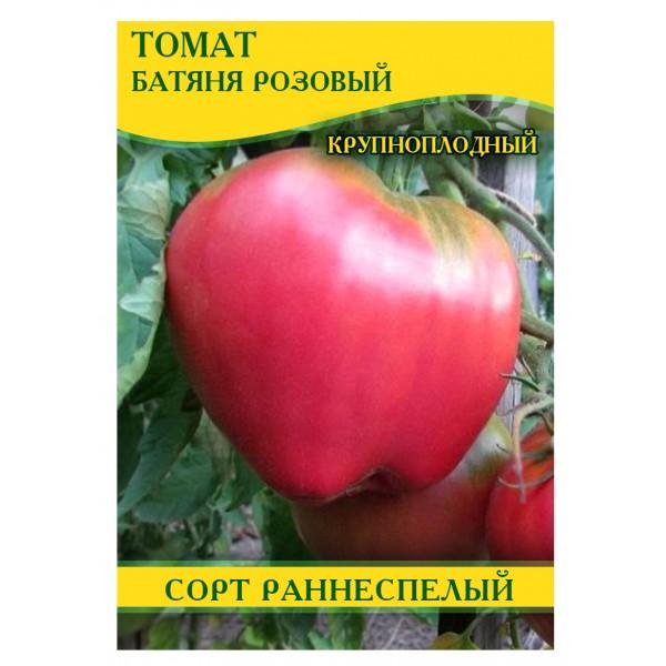 Семена томата Батяня розовый, 50 г