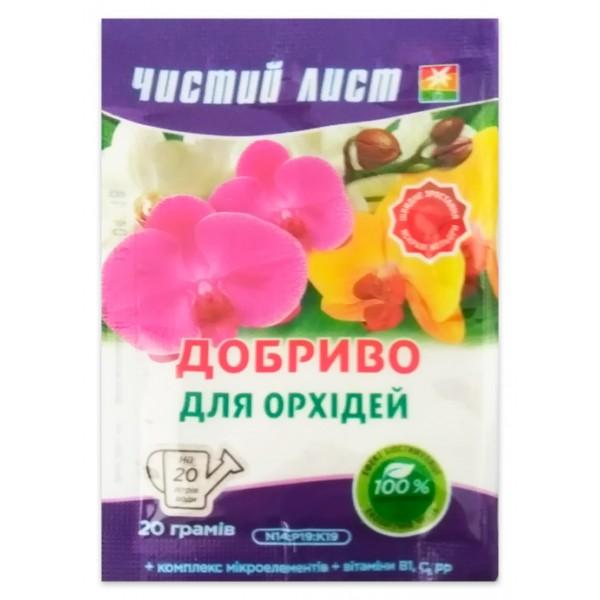 Кристаллическое удобрение для орхидей, 20г.
