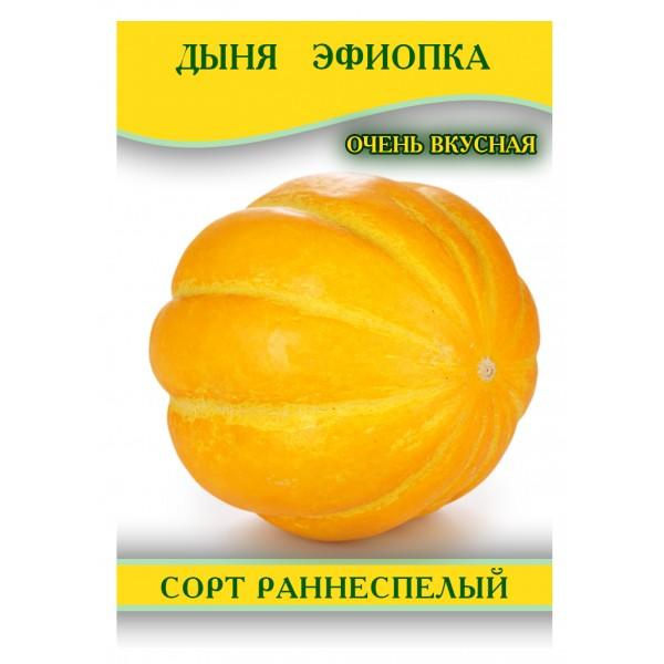 Насіння інкрустоване дині Ефіопка, 0,5 кг