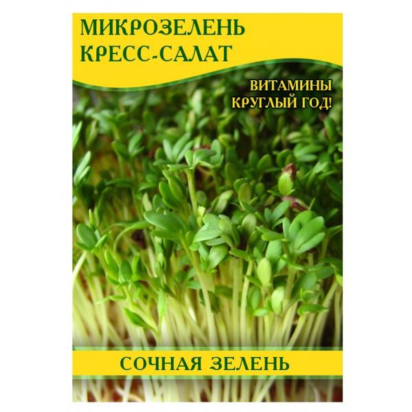 Семена микрозелени Кресс-Салат, 0,5кг