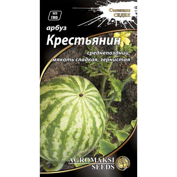 Семена арбуза Крестьянин, 2г