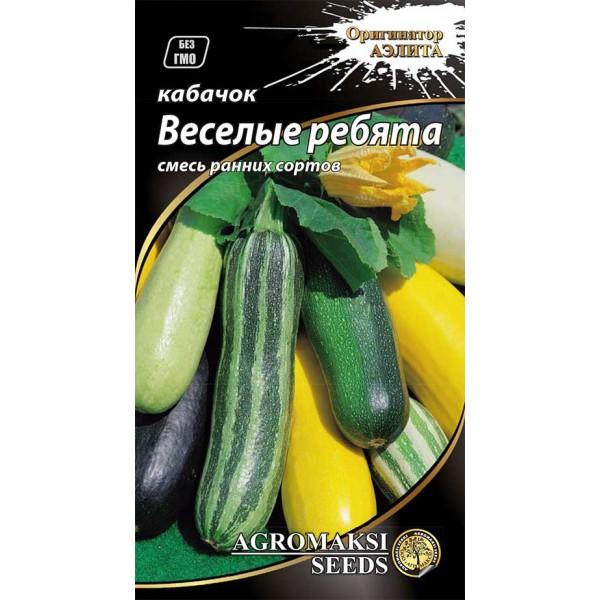 Семена кабачка смесь сортов Веселые ребята, 2г