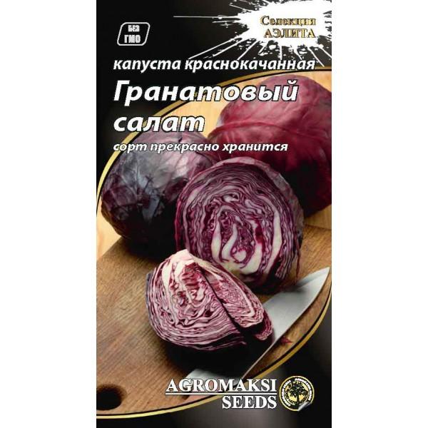 Семена краснокочанной капусты Гранатовый салат, 0,5г