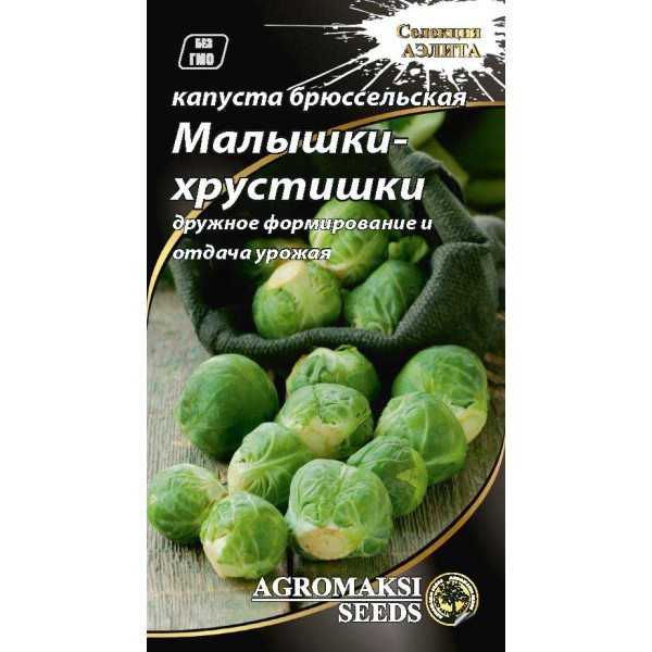 Насіння брюссельської капусти Малятка-Хрустишки, 0,3 г