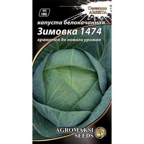Насіння білоголової капусти Зимівля 1474, 1г