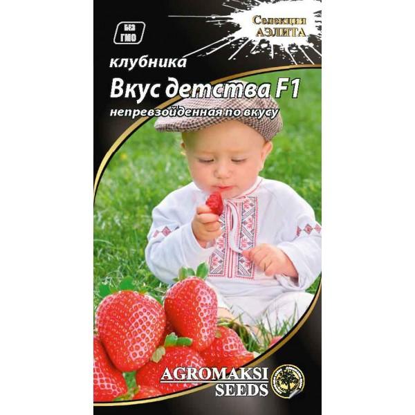 Семена клубники Вкус детства F1, 0,01г