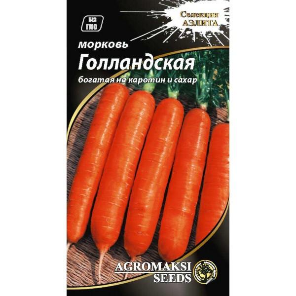 Насіння моркви Голландська, 2г