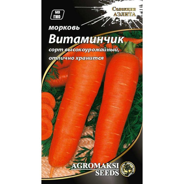 Насіння моркви Вітамінчики, 2г
