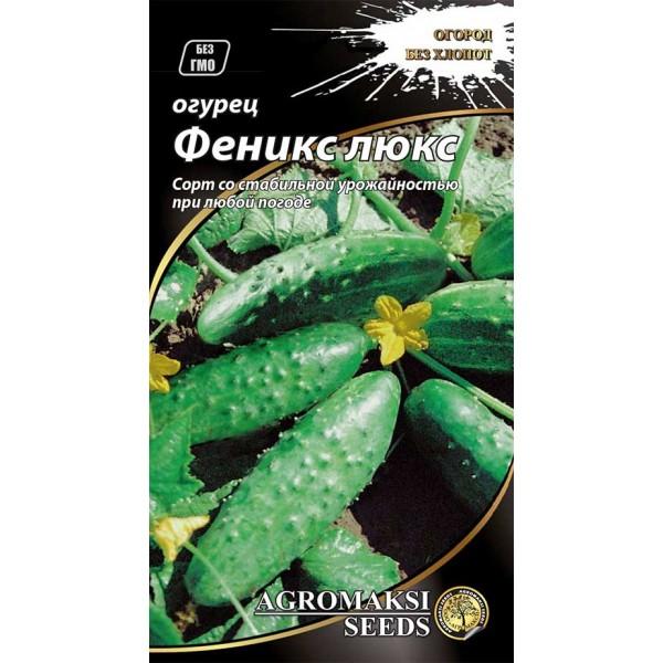 Насіння огірка бджолозапильний Фенікс люкс F1, 0,5 г