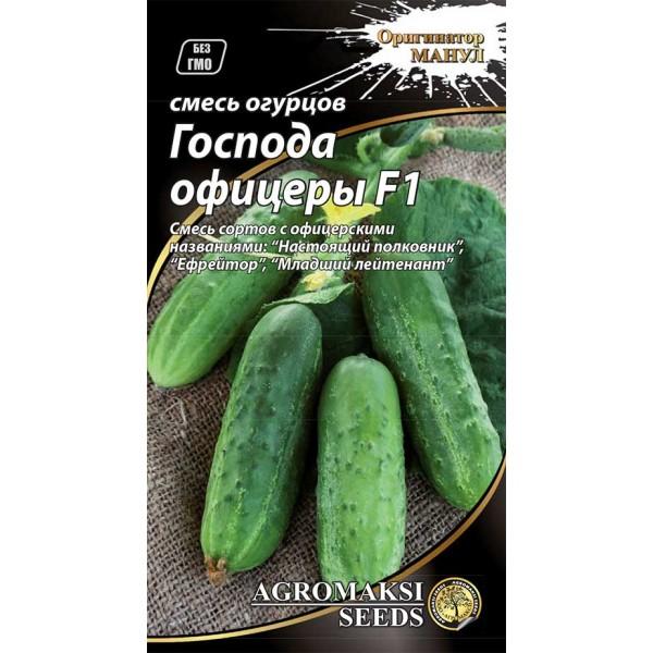 Семена огурца партенокарпический смесь сортов Господа офицеры F1, 0,3г