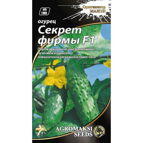 Семена огурца партенокарпический Секрет фирмы F1, 0,25г