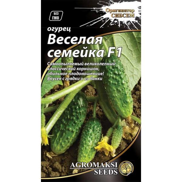 Семена огурца партенокарпический Веселая семейка F1, 0,25г