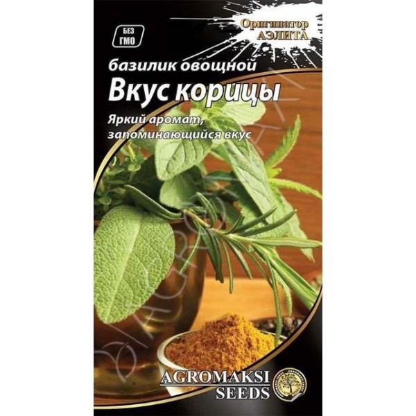 Насіння базиліка овочевий Смак кориці, 0,3 г