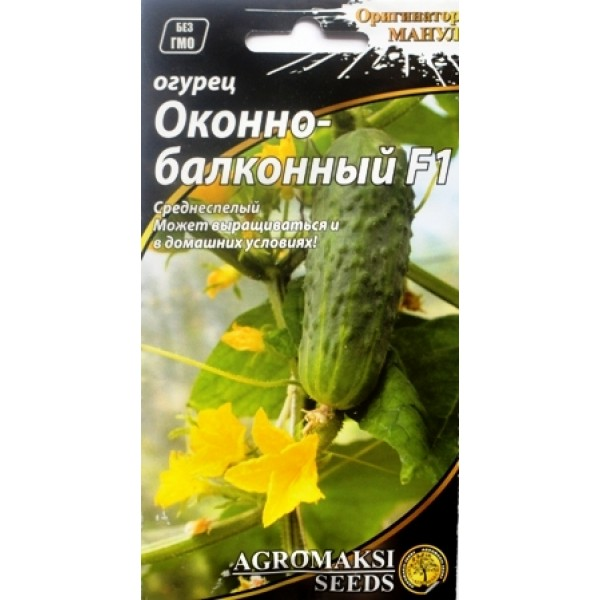 Семена огурца Оконно-балконный F1 (партенокарпический) 0,25г