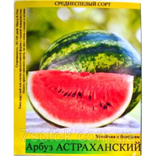 Семена арбуза Астраханский, 0,5кг