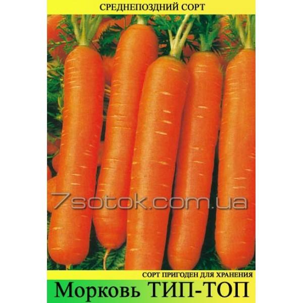 Насіння моркви Тип Топ, 1кг