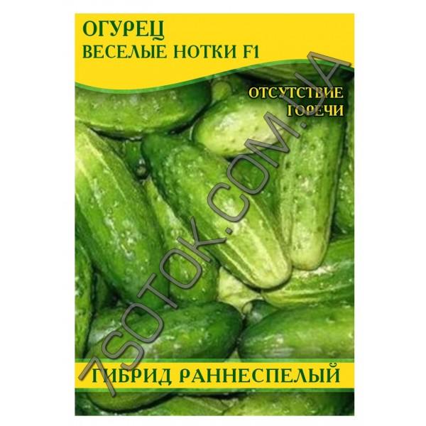 Семена огурца Веселые Нотки F1, 0,5кг
