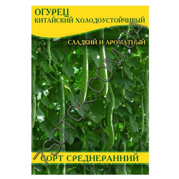Семена огурца Китайский Холодоустойчивый F1, 0,5кг