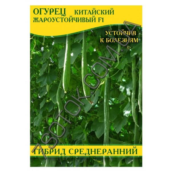 Семена огурца Китайский Жароустойчивый F1, 0,5кг