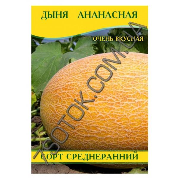 Насіння дині Ананасова, 100г