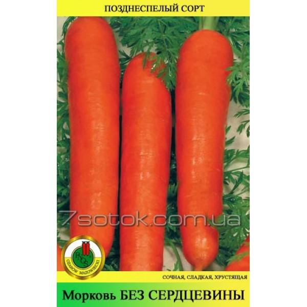 Семена моркови Без сердцевины, 1кг