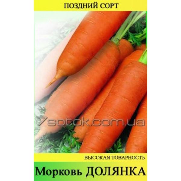 Семена моркови Долянка, 1кг