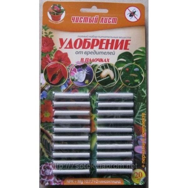 Добриво палички від шкідників рослин, 20шт.