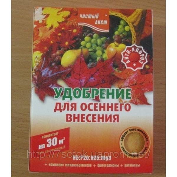 Добриво кристалічне універсальне для осіннього внесення (добриво восени), 0,3 кг
