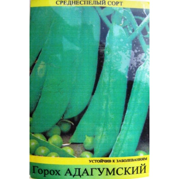 Семена гороха Адагумский, 1кг